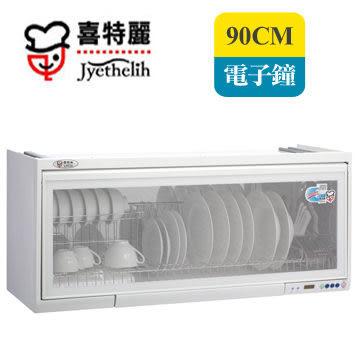 【甄禾家電】喜特麗JTL 懸掛式烘碗機 JT-3690Q 臭氧殺菌 限送大台北 JT3690Q 90公分 白/黑 烘碗機