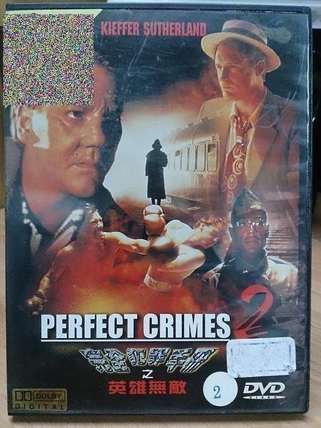 挖寶二手片-D90-正版DVD-電影【完全犯罪手冊之英雄無敵】-比爾普曼 基佛蘇德蘭