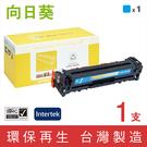 向日葵 for HP CF211A/CF211/211A/131A 藍色環保碳粉匣/適用 HP LaserJet Pro 200 M251nw/200 M276nw