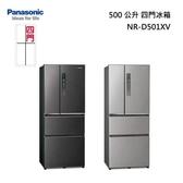 『私訊更優惠』Panasonic【NR-D501XV】國際牌無邊框鋼板500公升四門冰箱 自動製冰 新鮮急凍結