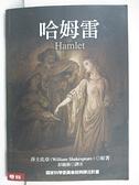 【書寶二手書T1/藝術_BZL】哈姆雷_莎士比亞, 彭鏡禧
