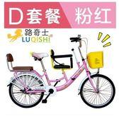 路奇士22寸雙人母子脚踏车安全護欄座椅女式帶小孩 親子【潮咖地帶】