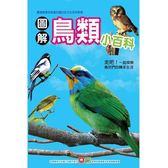 【奇買親子購物網】幼福文化 鳥類小百科