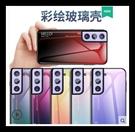 【萌萌噠】三星 Galaxy S21+ S21 Ultra 小清新 漸變玻璃系列 全包軟邊+玻璃背板保護殼 手機殼 手機套