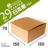 《荷包袋 包裝》牛皮無印紙盒NO 29 →◤10 入◥改包裝