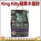 ◆MIX米克斯◆king kitty蘋果...