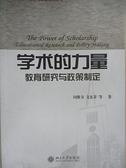 【書寶二手書T9/勵志_J9G】學術的力量︰教育研究與政策制定_閔維方