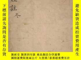 二手書博民逛書店書經體注(冬)卷之五、六罕見兩截樓本28238