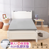 House Door 吸濕排濕布套 4cm乳膠床墊 保潔組-單人3尺(月光白)