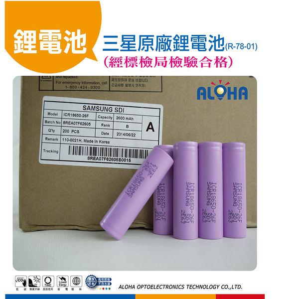 三星原廠鋰電池ICR18650-26F-2600MAH紫色標 (R-78-01) 檢驗合格