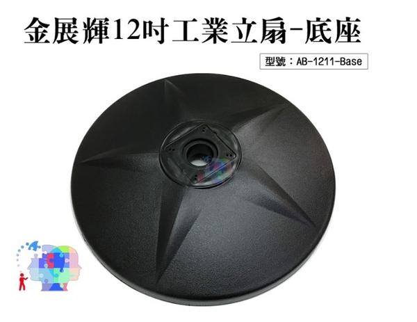 金展輝12吋工業立扇-底座 電風底座 電扇配件 風力強 適用AB-1211 台灣製 AB-1211-Base