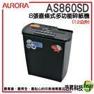 AURORA震旦 AS860SD  8張直條式多功能碎紙機(12公升)