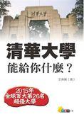 (二手書)清華大學能給你什麼