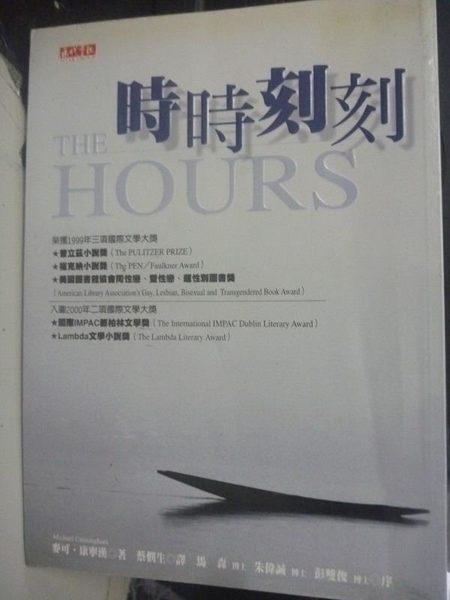 【書寶二手書T7/翻譯小說_IDH】時時刻刻_麥可.康寧