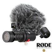【RODE】VideoMic ME-L 指向性麥克風 APPLE IOS 用指向性麥克風 含兔毛 Lighting 接頭 手機 正成公司貨
