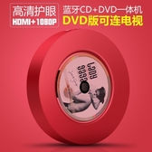 DVD EC661家用DVD影碟機高清壁掛式CD機播放器藍牙便攜DVD-凡屋