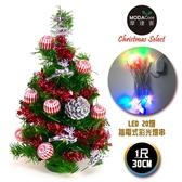 摩達客 台灣製迷你1呎/1尺(30cm)裝飾綠色聖誕樹(銀松果糖果球色系)+LED20燈彩光插電式免組裝