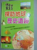 【書寶二手書T7/少年童書_YIC】探訪地球與歷史遺跡_詹琇玲,鄭梅香