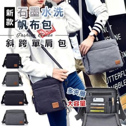 新款石墨水洗帆布包1092-S/C 帆布包 多夾層 單肩包【半島良品】