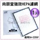 【信源】1入【尚朋堂空氣清靜機強效HEPA濾網】 SA-H360(適用: SA-2255F/SA-2203C機型)*免運+線上刷