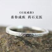 石紋戒指 原創情侶戒指一對純銀簡約開口 男女學生活口戒指新品 卡布奇诺