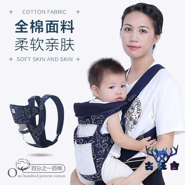 嬰兒背帶多功能前抱式四季通用輕便簡易寶寶背帶透氣【古怪舍】