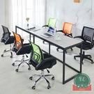 電腦椅網布會議辦公椅弓形職員椅員工靠背椅家用升降轉椅凳子【福喜行】