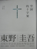 【書寶二手書T1/一般小說_MDZ】空洞的十字架_東野圭吾