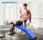 仰臥起坐運動健身器材家用多功能仰臥板腹肌訓練器仰臥起坐板XW(一件免運)