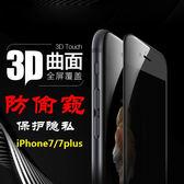 iphone6splus手機防偷窺鋼化膜7 7plus