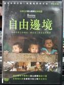 挖寶二手片-P09-191-正版DVD-電影【自由邊境】-翁山蘇姬(直購價)