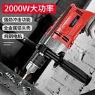 電轉 多功能手電鉆大功率電轉電動螺絲刀手槍鉆電鉆電動工具