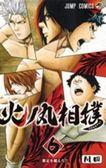 火ノ丸相撲<6>(ジャンプコミックス) 日文書