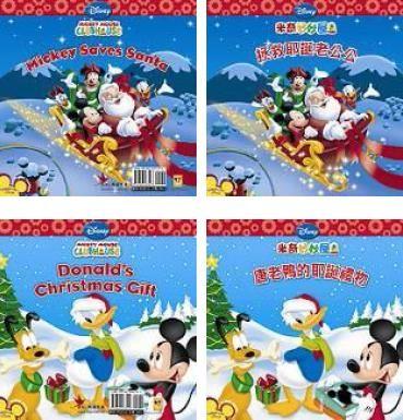 書立得-米奇歡樂聖誕禮物書(2書+2CD)