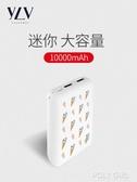 YLV真10000毫安培迷你充電寶 大容量超薄小巧vivo蘋果小米手機通用 便攜快充行動電源沖 polygirl