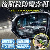 汽車後照鏡 防雨膜 後視鏡貼 2片裝+工具 防水防霧 防眩光
