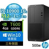 【南紡購物中心】HP Z2 W480 商用工作站 i9-10900/16G/512G+2TB/T600/Win10專業版/3Y