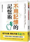 不用記憶的記憶術:不用背也不用努力!記憶力越差的人越有效!日本名醫教你史上最...