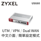 ZyXEL ZyWALL USG60 UTM Bundle 整合式安全閘道器(商用