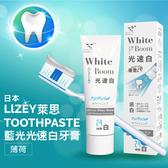 【超值下殺搶購】萊思藍光光速白牙膏(100g)(RELAX葡萄柚/REFRESH薄荷)