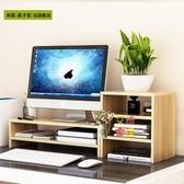 螢幕增高架 書桌書櫃增高架子台式電腦螢幕鍵盤辦公室多功能T 3色 雙12提前購