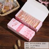 【雪花酥餅干包裝盒】牛軋糖綠豆糕曲奇禮品盒烘焙包裝紙盒手提袋 時尚芭莎鞋櫃
