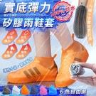 實底彈力矽膠雨鞋套 十字吸盤防滑 防水鞋套 防水鞋 雨鞋 雨天鞋套【ZC0299】《約翰家庭百貨