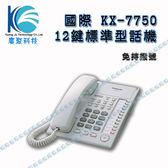 國際牌 KX-T7750  12鍵y標準型數位話機-[辦公室或家用電話系統]-廣聚科技