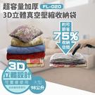 BO雜貨【SV7119】3D加厚超壓縮立體壓縮袋-大98公升~大衣~~枕頭~床單~被單~床包~防塵、防霉FL-020