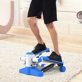 迷你踏步機 液壓踏步機 登山踏步機 健身器材家用igo  朵拉朵衣櫥