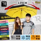 【JoAnne就愛你】極度強悍超大不透光色膠自動傘晴雨折傘-抗UV防曬降溫防風自動開收傘B6696