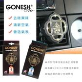 GONESH 冷氣出風口芳香劑 迷你芳香劑 2.6ML 出風口芳香劑 出風口 芳香劑 夾式 香氛 車用【DC0055】