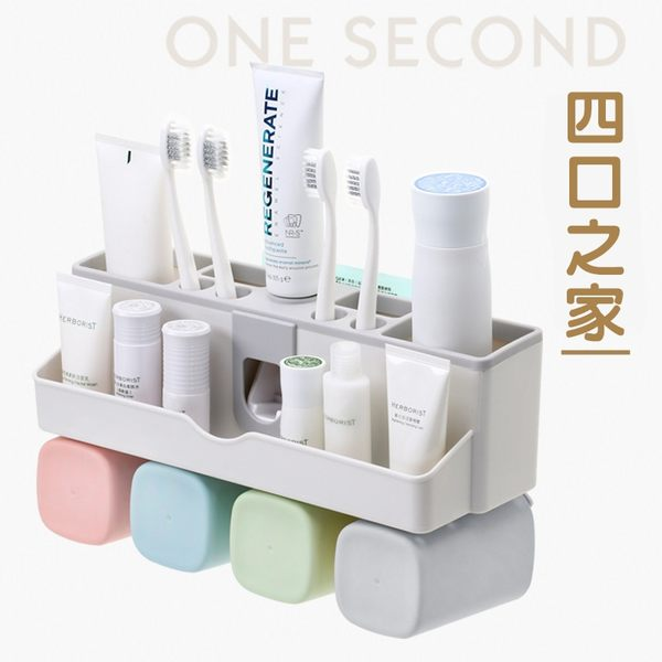 四口之家多功能無痕收納 牙刷架+漱口杯+自動擠牙膏器