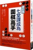 七堂課成為圍棋高手【修訂版】【城邦讀書花園】